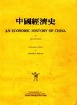 An Economic History of China