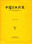 Chinese Policies Towards Minorities: An Essay and Documents